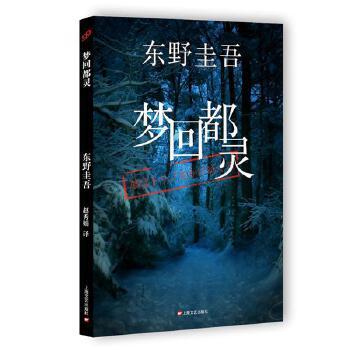 梦回都灵东野圭吾吐槽写小说容易,写自己很难。