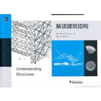 解读建筑结构