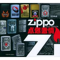【二手旧书九成新】ZIPPO点燃激情 中国宇航出版社 9787801448743 屈耀辉著