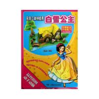 白雪公主,李津 编 著作,湖南少年儿童出版社,9787535889973