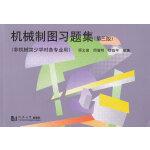 机械制图习题集(非机械类少学时各专业用第3版)
