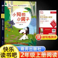 2019秋新版 智慧熊 快乐读书吧 小狗的小房子 2年级上 课外阅读小学教辅儿童读物
