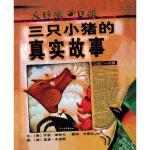 三只小猪的真实故事,(美)谢斯卡 文,(美)史密斯 图,方素珍,河北教育出版社,9787543464612
