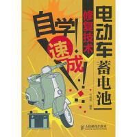电动车蓄电池修复技术自学速成,刘英俊著,人民邮电出版社,9787115249074