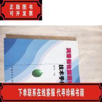 [二手八成新]润滑剂性能测试技术手册中国石化出版社颜志光 主编