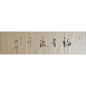 倪萍_福寿康宁_经典书法作品 35X140cm