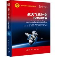 航天�w�C���--技�g和成就(精)