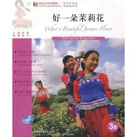 好一朵茉莉花(英语版)(外研社汉语分级读物-中文天天读)(3B)(附CD)――母语外语一起学,简简单单话中国!