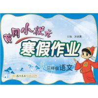 黄冈小状元寒假作业 三年级语文(2012年9月印刷)