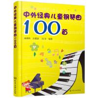中外经典儿童钢琴曲100首
