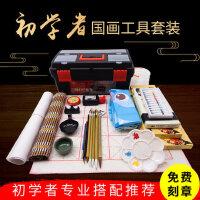 国画工具套装颜料12色18色24色中国画初学者毛笔小学生儿童入门矿物颜料水墨工笔画全套材料工笔画成人用