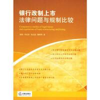 【二手书8成新】银行改制上市法律问题与规制比较 张炜 法律出版社