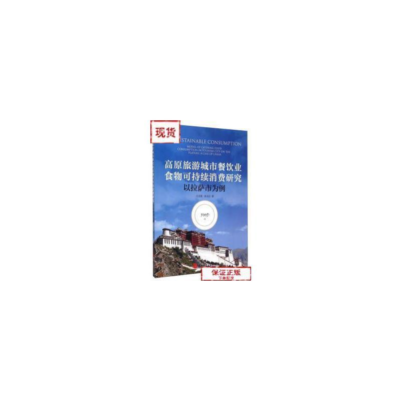 【旧书二手书9成新】高原旅游城市餐饮业 /王灵恩、田大江 著 旅游教育