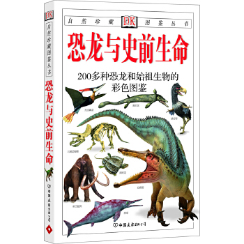 恐龙与史前生命...