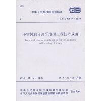 环氧树脂自流平地面工程技术规范 GB/T 50589-2010 New!