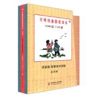 开明幼童国语读本(全四册)(拼音版)(简繁体对照版)