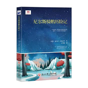 尼尔斯骑鹅历险记(pdf+txt+epub+azw3+mobi电子书在线阅读下载)