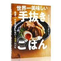 现货 进口日文 料理食谱 世界一美味しい手�iきごはん やる�荬韦い椁胜�100レシピ
