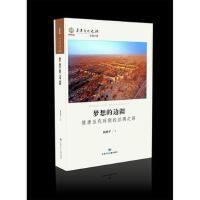 【正版二手书9成新左右】梦想的边疆 杨献平 甘肃少年儿童出版社