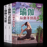 3册瑜伽书籍教程大全普拉提冥想 瑜伽从新手到高手 图解瑜伽与普拉提美体健身图书 哈他 阿斯汤加 艾扬格瑜伽书籍的练习套