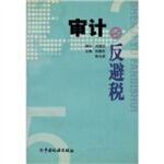 审计与反避税,孙振忠,陈光虎,中国税务出版社,9787801174703【正版图书 品质保证】