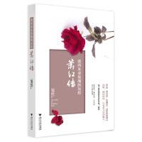 《波西米亚玫瑰的灰烬:萧红传》(汤唯:她短暂的一生有着无穷的魅力,李�隆⒂嗍来妗⒄乓�杰联袂推荐)