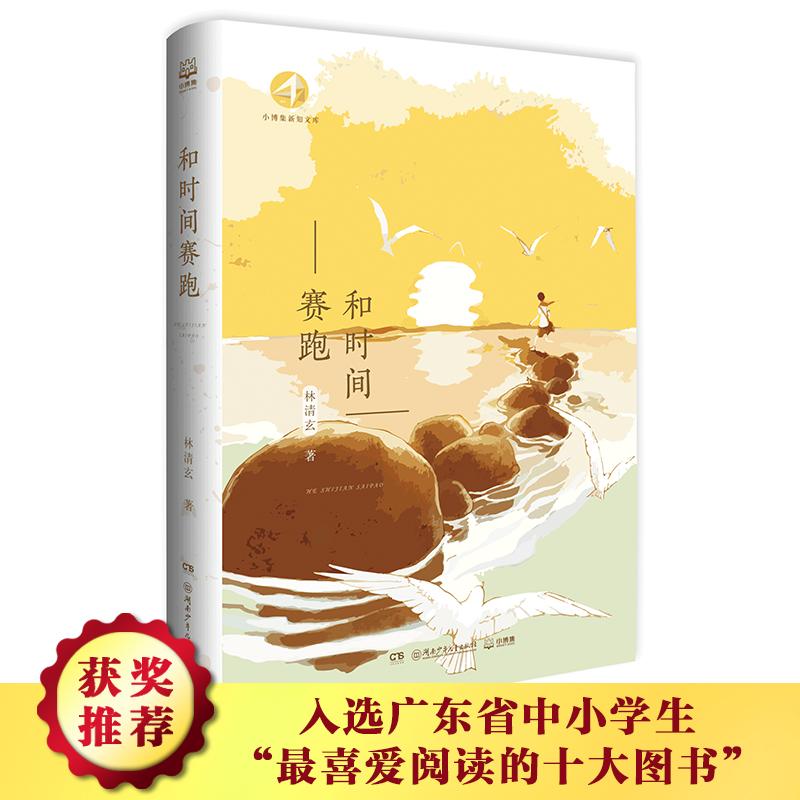和时间赛跑 当代散文作家林清玄继《人生zui美是清欢》后,专为青少年打造的散文合集。小博集新知文库,精选多位小升初推荐书单作家,用经典为青春致礼,让阅读为成长添色。