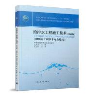给排水工程施工技术(第四版)