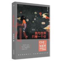 【正版二手书9成新左右】我与世界只差一个你 张皓宸,果麦文化 出品 天津人民出版社