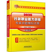 天路公考 行政职业能力测验专家命题模拟试卷 2020 中国铁道出版社