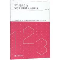 专著CEO过度自信与企业创新投入决策研究/郝盼盼 立信会计出版社