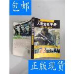 [二手旧书9成新]人质营救手册 : 反恐人员技术指南 /勒罗伊・汤?