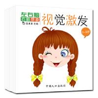 真果果视觉激发精致小开本,真果果,中国人口出版社,9787510105562【正版保证 放心购】
