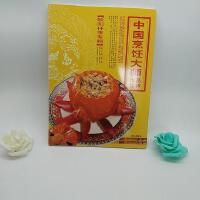 【二手旧书9成新】中国烹饪大师作品精粹・欧阳仟来专辑 /欧阳仟来 青岛出版社