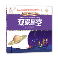 我的第一套生存能力训练书:观察星空