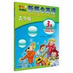 新概念英语青少版(3A)学生用书(含MP3光盘和动画DVD)(点读版)