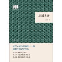 三国史话(国民阅读经典・平装)