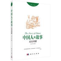 中国人的故事1:走出鸿蒙