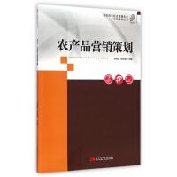 农产品营销策划/高职高专经济管理专业示范建设丛书