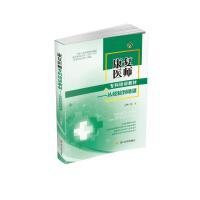 康复医师专科培训教材――从经验到精湛 四川大学出版社