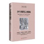 【旧书二手书9成新】读名著学英语-少年维特之烦恼 :(德) 歌德(Goethe, J.W.V.)著,张荣超 97875