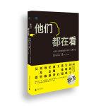 他们都在看――中国企业家基础阅读书目 导赏手册( 中国企业家应该读的100本书)