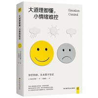 大道理都懂,小情绪难控:掌控情绪,从来都不靠忍