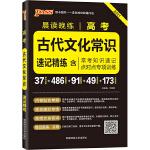 pass绿卡图书 2021版晨读晚练--高考古代文化常识(通用版)32K