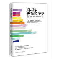 斯坦福极简经济学 2015年度经管类好书 9787556107391
