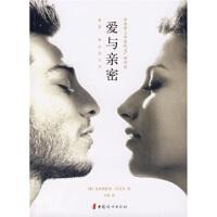 【二手书8成新】爱与亲密 [澳] 沃克尔,马莉 中国妇女出版社