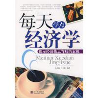 【正版二手书9成新左右】每天学点经济学 张立娟,王彩霞著 金城出版社