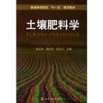土壤肥料学(赵义涛), 赵义涛,姜佰文,梁运江 主编 著作,化学工业出版社,9787122065148
