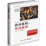 内向也好,外向也好,(德)Sylvia Lhken(希薇亚・洛肯),赵璧茹,电子工业出版社,9787121278723