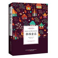 格林童话 ――名家经典译丛